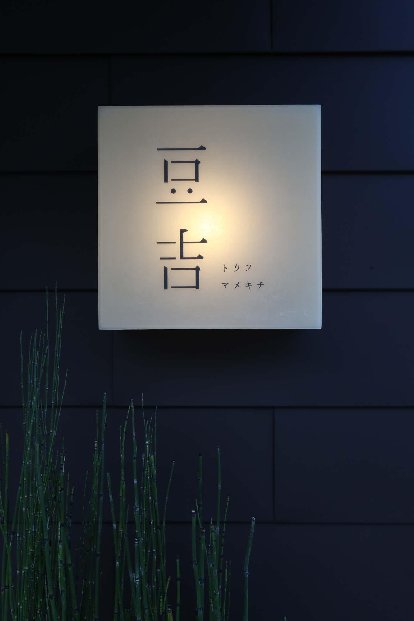 mamekichi01
